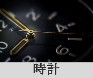 時計買取 販売 さくら宝飾