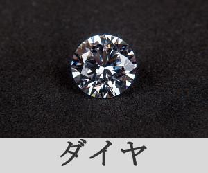 ダイヤ買取 販売 さくら宝飾