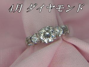 4月誕生石ダイヤモンド写真